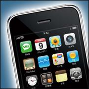 iPhone対応ウェブサイトの開発